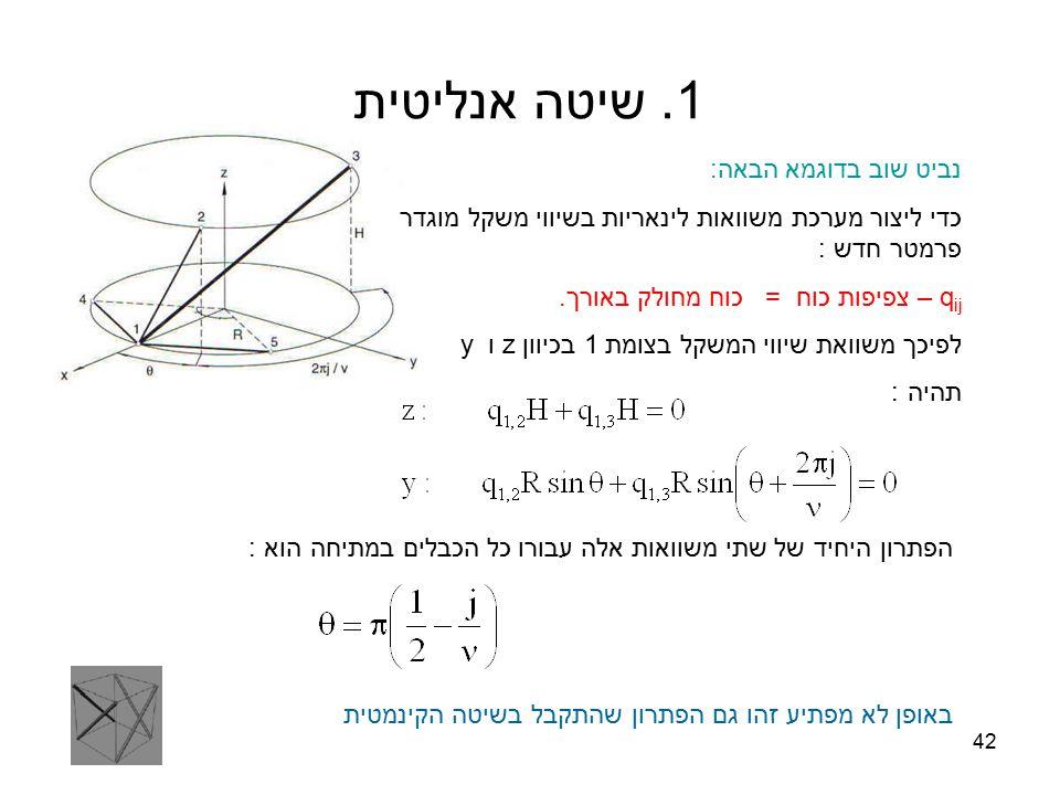 42 1. שיטה אנליטית נביט שוב בדוגמא הבאה: כדי ליצור מערכת משוואות לינאריות בשיווי משקל מוגדר פרמטר חדש : q ij – צפיפות כוח = כוח מחולק באורך. לפיכך משו