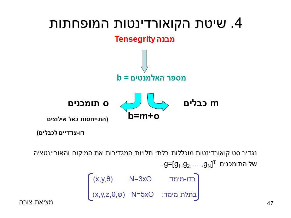 47 מציאת צורה 4. שיטת הקואורדינטות המופחתות מבנה Tensegrity מספר האלמנטים = b m כבליםo תומכנים (התייחסות כאל אילוצים דו-צדדיים לכבלים) b=m+o נגדיר סט