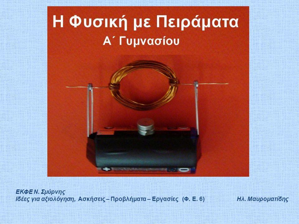 ΕΚΦΕ Ν. Σμύρνης Ιδέες για αξιολόγηση, Ασκήσεις – Προβλήματα – Εργασίες (Φ. Ε. 6) Ηλ. Μαυροματίδης