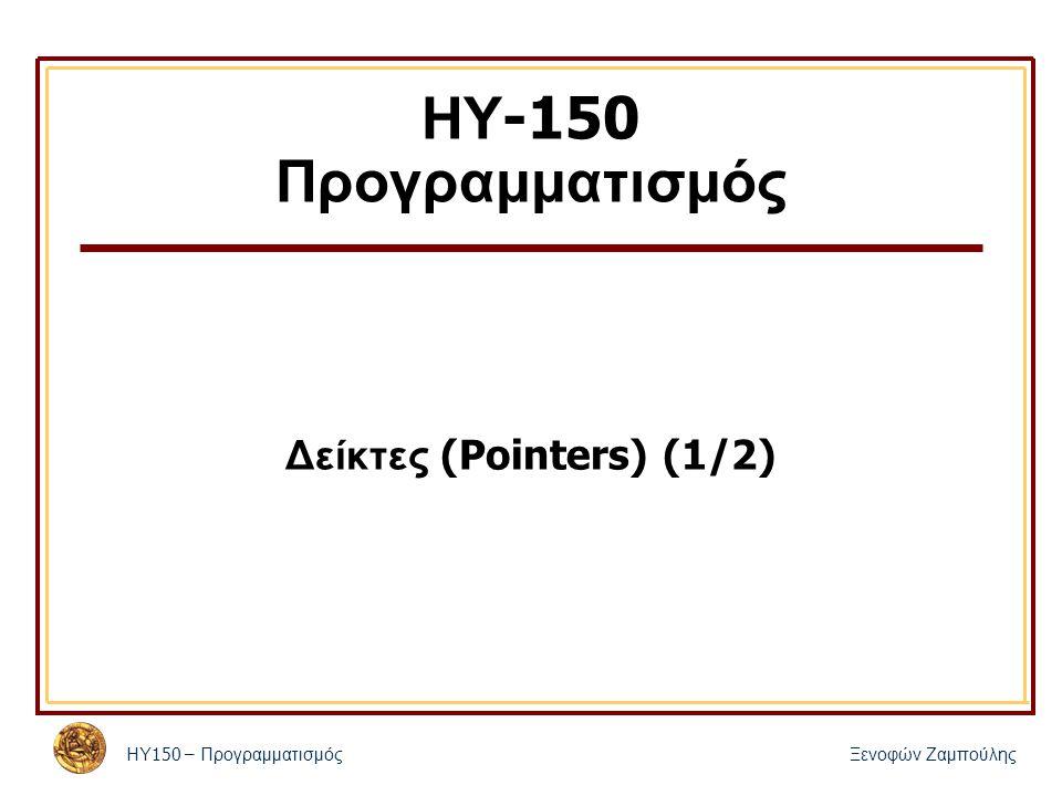 ΗΥ 150 – Προγραμματισμός Ξενοφών Ζαμπούλης 33 int pass, j; 34 for ( pass = 0; pass < size - 1; pass++ ) 35 36 for ( j = 0; j < size - 1; j++ ) 37 38 if ( array[ j ] > array[ j + 1 ] ) 39 swap( &array[ j ], &array[ j + 1 ] ); 40} 41 42void swap( int *element1Ptr, int *element2Ptr ) 43{ 44 int hold = *element1Ptr; 45 *element1Ptr = *element2Ptr; 46 *element2Ptr = hold; 47} Data items in original order 2 6 4 8 10 12 89 68 45 37 Data items in ascending order 2 4 6 8 10 12 37 45