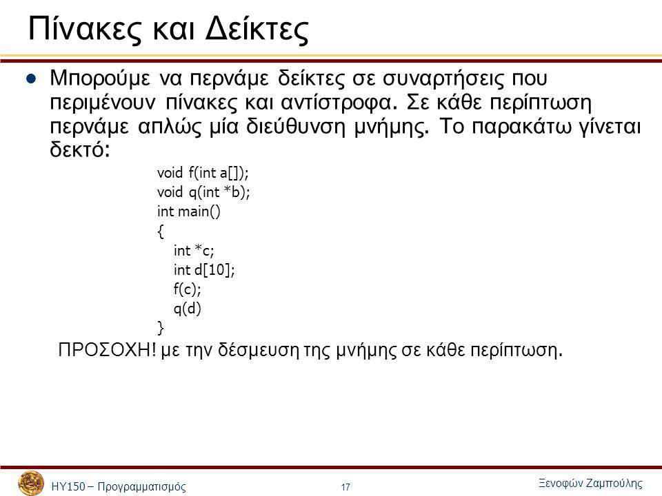 ΗΥ 150 – Προγραμματισμός Ξενοφών Ζαμπούλης 17 Πίνακες και Δείκτες Μ π ορούμε να π ερνάμε δείκτες σε συναρτήσεις π ου π εριμένουν π ίνακες και αντίστρο