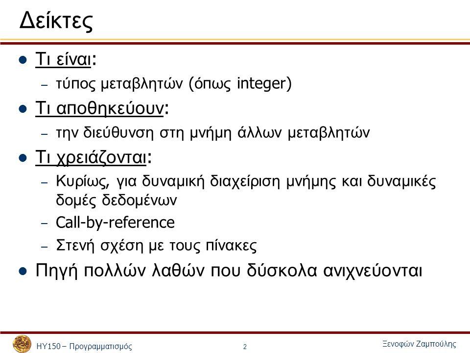 ΗΥ 150 – Προγραμματισμός Ξενοφών Ζαμπούλης 2 Δείκτες Τι είναι : – τύ π ος μεταβλητών ( ό π ως integer) Τι α π οθηκεύουν : – την διεύθυνση στη μνήμη άλ