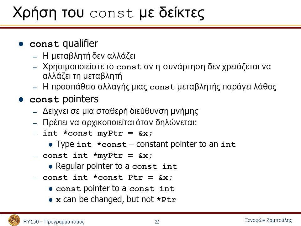 ΗΥ 150 – Προγραμματισμός Ξενοφών Ζαμπούλης 22 Χρήση του const με δείκτες const qualifier – Η μεταβλητή δεν αλλάζει – Χρησιμο π οιείστε το const αν η σ
