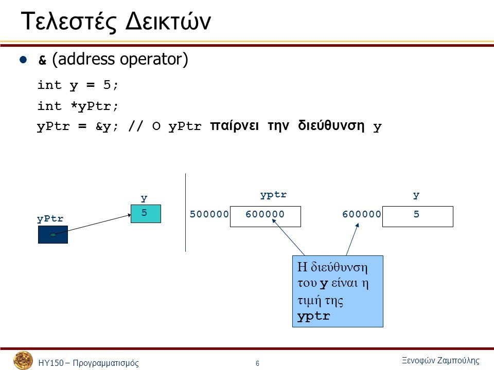 ΗΥ 150 – Προγραμματισμός Ξενοφών Ζαμπούλης 7 Τελεστές Δεικτών * (indirection/dereferencing operator) int y = 5; int *yPtr; yPtr = &y; *yPtr = *yPtr * 2; – Μ π ορώ να αλλάζω την τιμή των μεταβλητών με τη βοήθεια δεικτών – Η τιμή του y γίνεται ίση με 10 – Η μεταβλητή y αλλάζει τιμή, χωρίς στον κώδικα να φαίνεται αυτό άμεσα σε μια εντολή π ου εμφανίζει την y.
