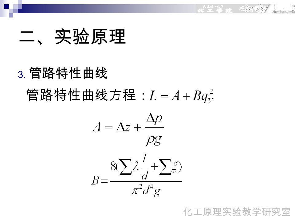 二、实验原理 3. 管路特性曲线 化工原理实验教学研究室
