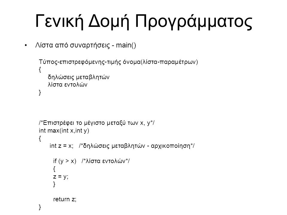 Binary Search –με επανάληψη int binaryLoopSearch(int p[], int searchkey, int low, int high) { int middle; while ( low <= high ) { middle = (low + high ) / 2; if (searchkey == p[middle]) return middle; else if (searchkey < p[middle] ) high = middle – 1; else low = middle + 1; } return -1; }