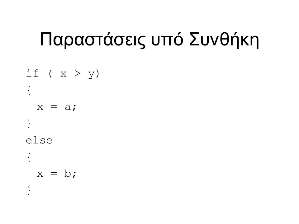 Παραστάσεις υπό Συνθήκη if ( x > y) { x = a; } else { x = b; }