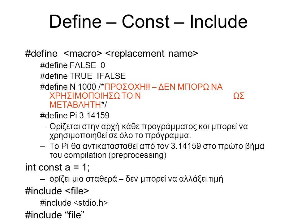 Συχνότερη εμφάνιση στοιχείου int commonGrade(int *flow, int nrGrades) { int grade[5] = {0}, commonGrade = 0, i; for(i = 0; i < nrGrades; i++) grade[flow[i] -1]++; for(i = 1; i < 5; i++) { if(grade[i] > grade[commonGrade]) commonGrade = i; } return grade[commonGrade]; }