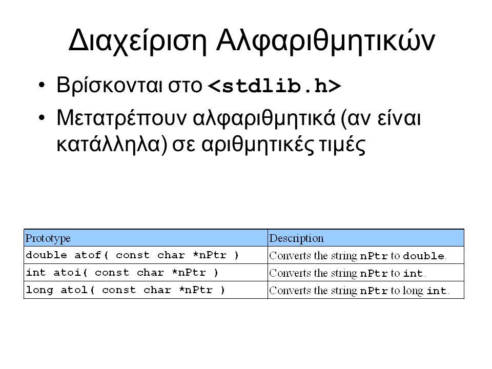Διαχείριση Αλφαριθμητικών Βρίσκονται στο Μετατρέπουν αλφαριθμητικά (αν είναι κατάλληλα) σε αριθμητικές τιμές