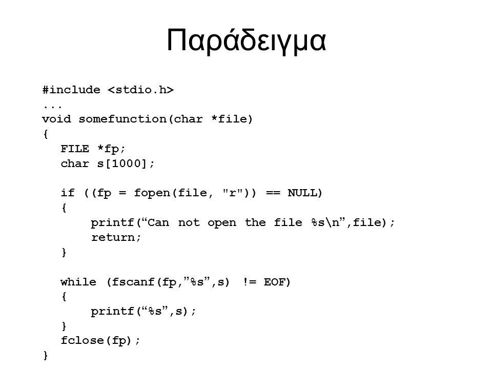 Παράδειγμα #include...