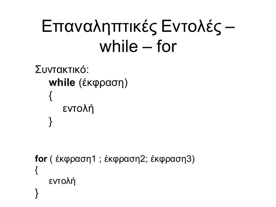 Size-of sizeof μπορεί να χρησιμοποιηθεί με –Ονόματα μεταβλητών –Ονόματα τύπων –Σταθερές sizeof –Επιστρέφει το μέγεθος σε bytes –Για πίνακες: μέγεθος του 1 στοιχείου * πλήθος –Αν sizeof( int ) είναι 4 bytes, τότε int myArray[ 10 ]; printf( %d , sizeof( myArray ) ); Θα τυπώσει 40