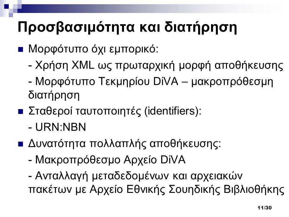 11/30 Προσβασιμότητα και διατήρηση Μορφότυπο όχι εμπορικό: - Χρήση XML ως πρωταρχική μορφή αποθήκευσης - Μορφότυπο Τεκμηρίου DiVA – μακροπρόθεσμη διατ