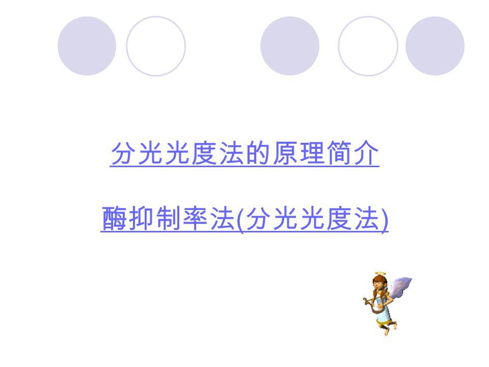 分光光度法的原理简介 酶抑制率法 ( 分光光度法 )