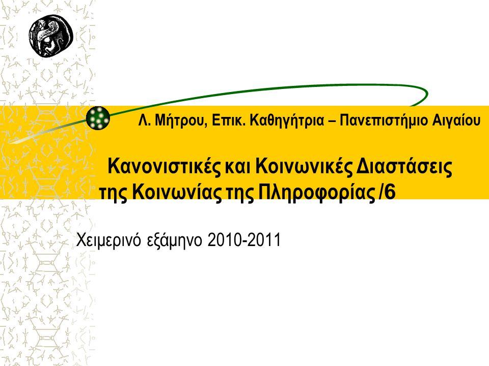 12 Ηλεκτρονική Διακυβέρνηση - Χρήση των τεχνολογιών της πληροφορίας και των τηλεπικοινωνιών στη Δημόσια διοίκηση σε συνδυασμό με Οργανωτικές αλλαγές και τις νέες δεξιότητες του προσωπικού Σκοπός η βελτίωση της εξυπηρέτησης του κοινού, η ενδυνάμωση της Δημοκρατίας και η υποστήριξη των δημόσιων πολιτικών.