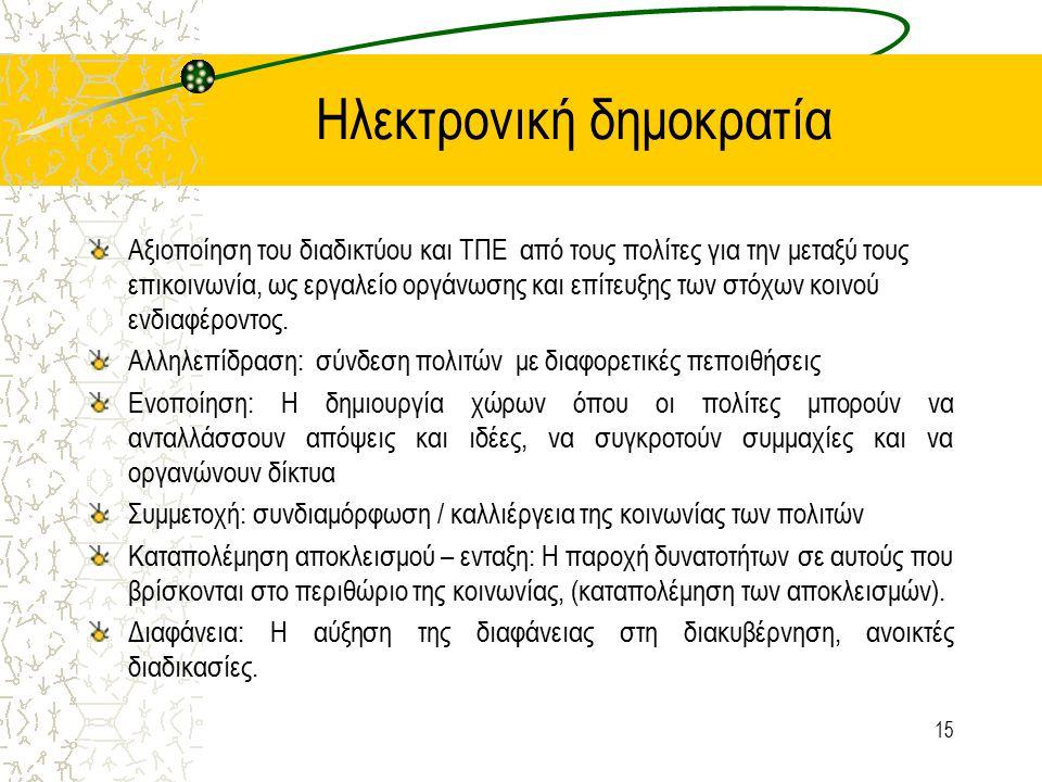 15 Ηλεκτρονική δημοκρατία Αξιοποίηση του διαδικτύου και ΤΠΕ από τους πολίτες για την μεταξύ τους επικοινωνία, ως εργαλείο οργάνωσης και επίτευξης των στόχων κοινού ενδιαφέροντος.