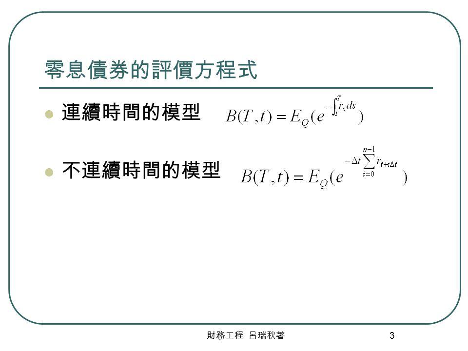 財務工程 呂瑞秋著 3 零息債券的評價方程式 連續時間的模型 不連續時間的模型