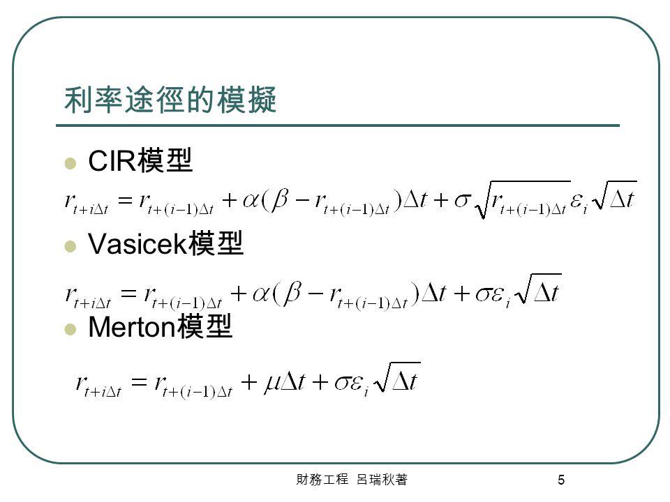財務工程 呂瑞秋著 5 利率途徑的模擬 CIR 模型 Vasicek 模型 Merton 模型