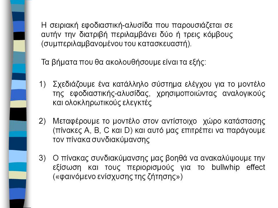 Η σειριακή εφοδιαστική-αλυσίδα που παρουσιάζεται σε αυτήν την διατριβή περιλαμβάνει δύο ή τρεις κόμβους (συμπεριλαμβανομένου του κατασκευαστή).
