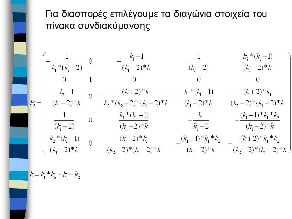 Για διασπορές επιλέγουμε τα διαγώνια στοιχεία του πίνακα συνδιακύμανσης