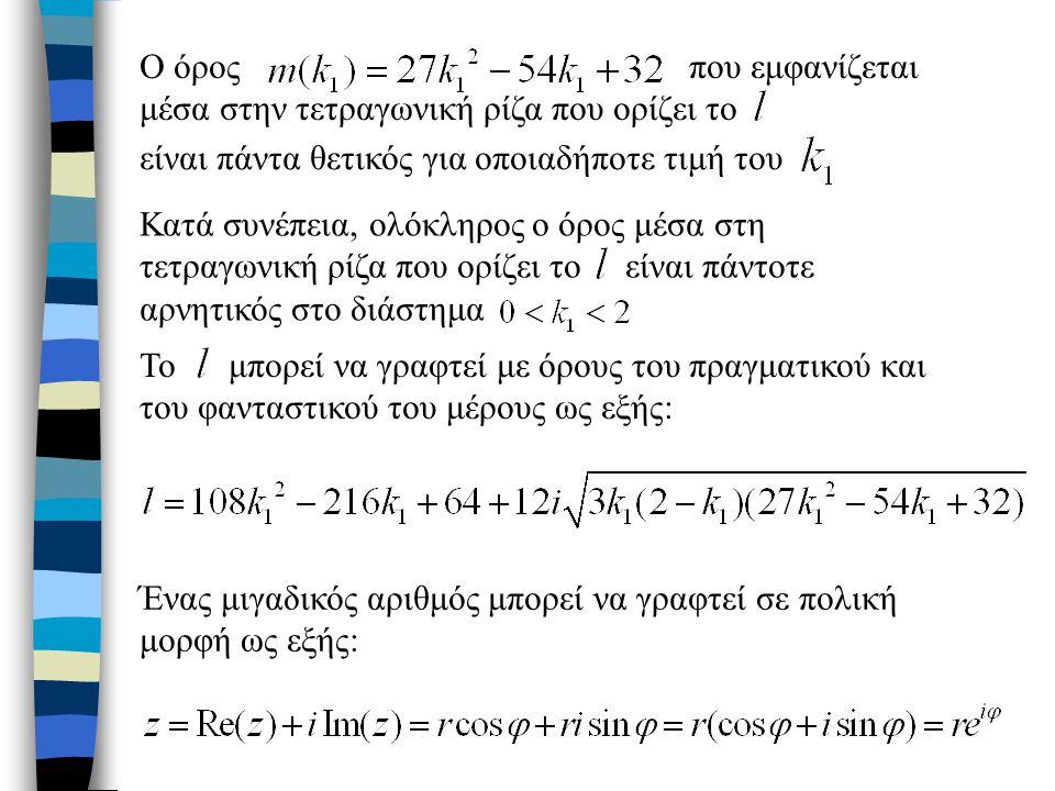 Ο όρος που εμφανίζεται μέσα στην τετραγωνική ρίζα που ορίζει το είναι πάντα θετικός για οποιαδήποτε τιμή του Κατά συνέπεια, ολόκληρος ο όρος μέσα στη τετραγωνική ρίζα που ορίζει το είναι πάντοτε αρνητικός στο διάστημα Το μπορεί να γραφτεί με όρους του πραγματικού και του φανταστικού του μέρους ως εξής: Ένας μιγαδικός αριθμός μπορεί να γραφτεί σε πολική μορφή ως εξής: