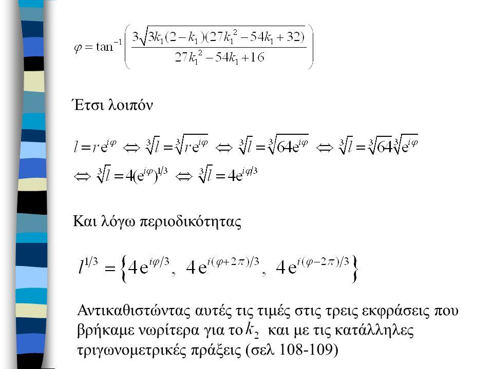 Έτσι λοιπόν Και λόγω περιοδικότητας Αντικαθιστώντας αυτές τις τιμές στις τρεις εκφράσεις που βρήκαμε νωρίτερα για το και με τις κατάλληλες τριγωνομετρικές πράξεις (σελ 108-109)