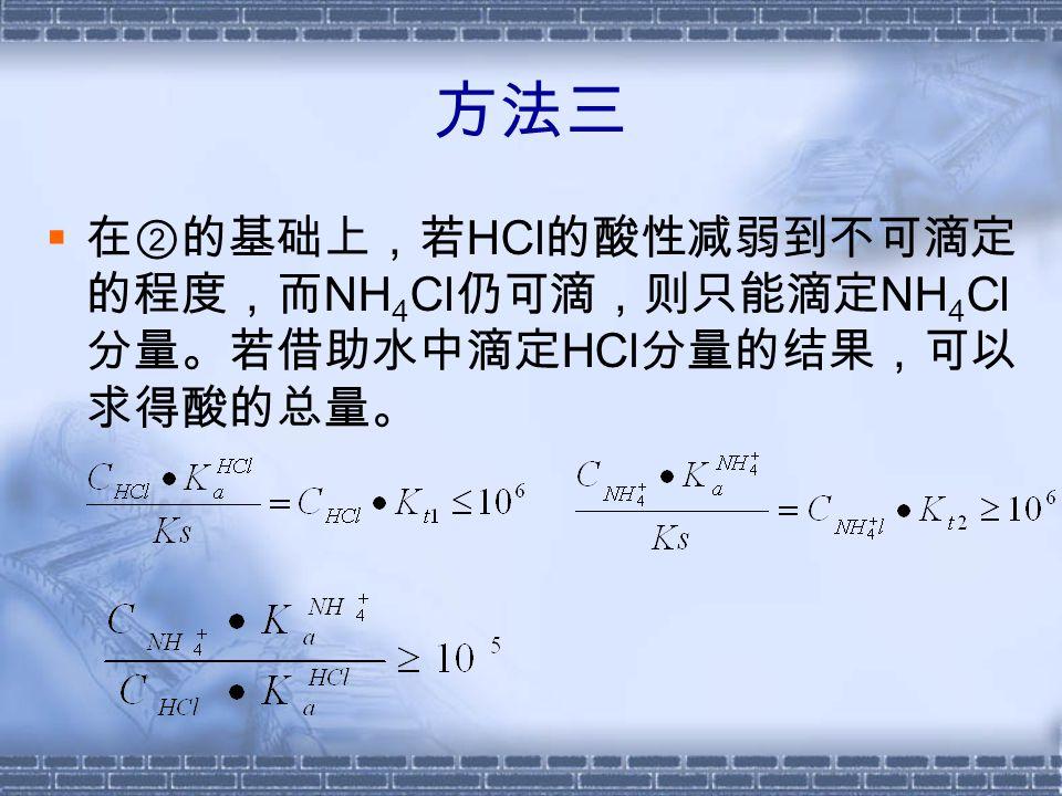 五、非水滴定的优点与缺点  优点  用非水溶剂,可以改变物质的酸碱性,扩大酸碱 滴定范围  非水溶剂对有机化合物的溶解能力比水强,在其 中可以滴定一些因在水中溶解度小而不能滴定的 物质.