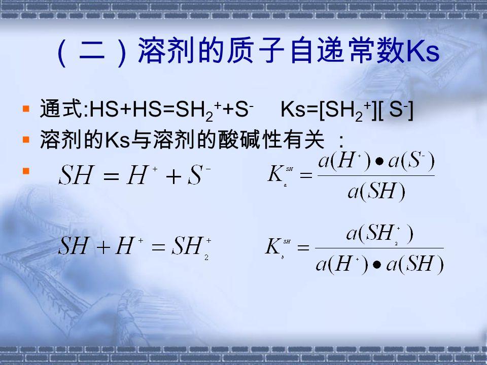 , 是衡量溶剂给出或接受质子能力强 弱的参数, 分别为溶剂的固有酸度, 固有碱度常 数.
