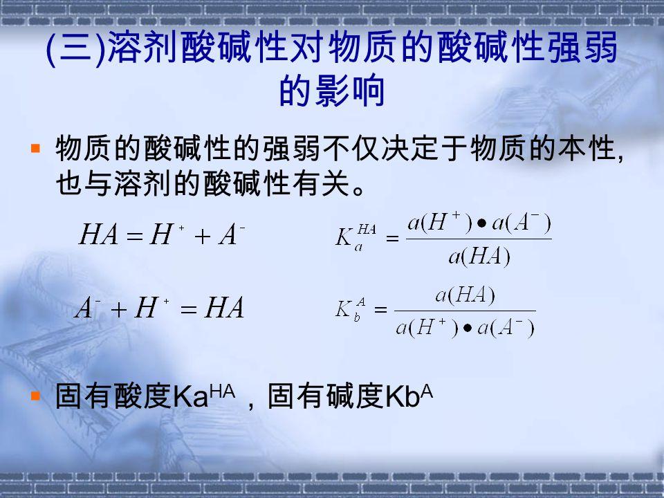  这两式分别说明酸的强弱还与溶剂碱性有关, 碱的强弱还决定于溶剂的酸性.