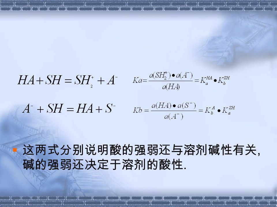 ( 四 ) 溶剂的介电常数 D  对于不带电荷的酸或碱, 其在溶剂中的离解分 为两步 :  第一步是电离, 酸或碱同溶剂之间发生质子转 移作用, 在静电引力下形成离子对,  第二步是离解, 离子对在溶剂分子作用下分开.