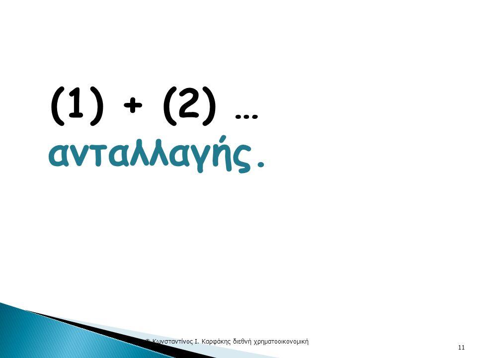  (1) + (2) … ανταλλαγής. © Κωνσταντίνος Ι. Καρφάκης διεθνή χρηματοοικονομική 11