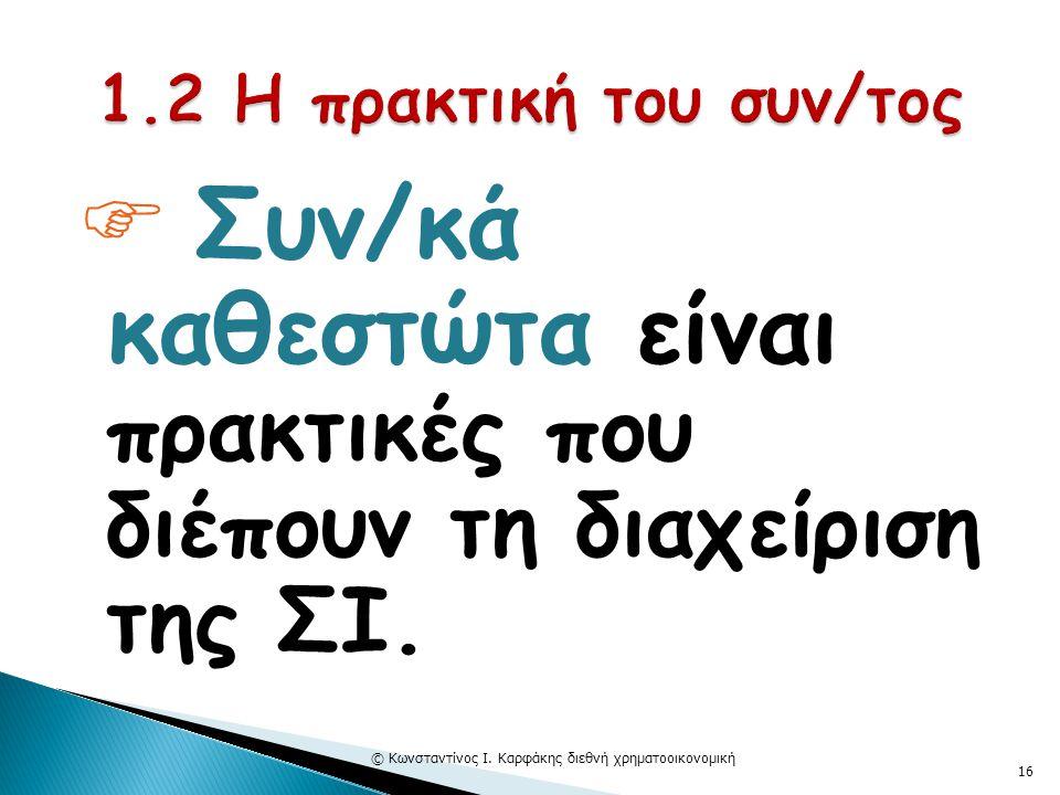  Συν/κά καθεστώτα είναι πρακτικές που διέπουν τη διαχείριση της ΣΙ. © Κωνσταντίνος Ι. Καρφάκης διεθνή χρηματοοικονομική 16