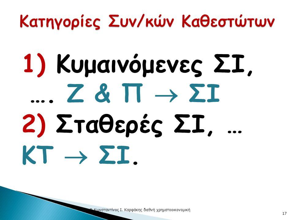1) Κυμαινόμενες ΣΙ, …. Ζ & Π  ΣΙ 2) Σταθερές ΣΙ, … ΚΤ  ΣΙ. © Κωνσταντίνος Ι. Καρφάκης διεθνή χρηματοοικονομική 17