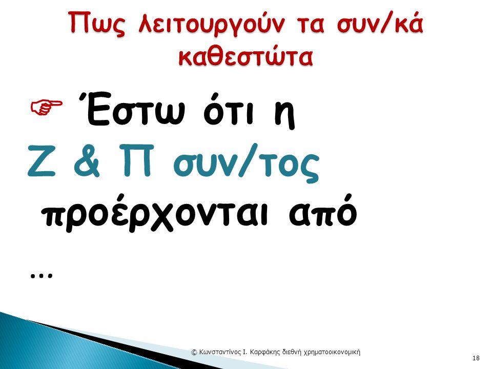  Έστω ότι η Ζ & Π συν/τος προέρχονται από … © Κωνσταντίνος Ι. Καρφάκης διεθνή χρηματοοικονομική 18