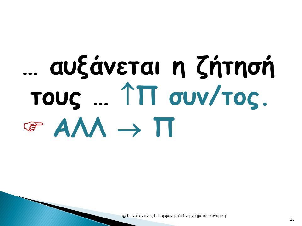 … αυξάνεται η ζήτησή τους …  Π συν/τος.  ΑΛΛ  Π © Κωνσταντίνος Ι. Καρφάκης διεθνή χρηματοοικονομική 23