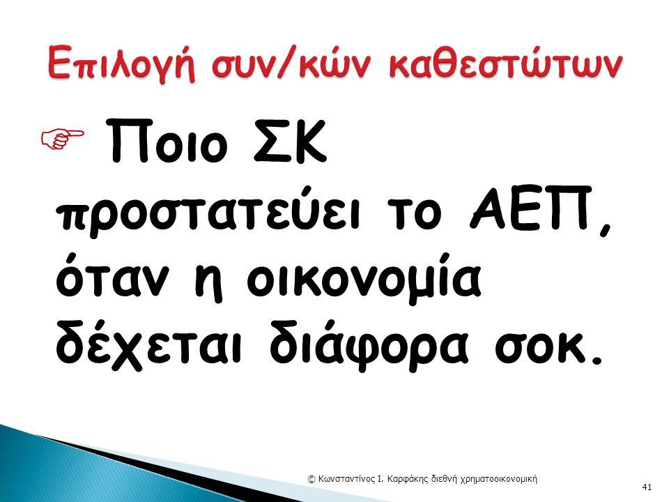  Ποιο ΣΚ προστατεύει το ΑΕΠ, όταν η οικονομία δέχεται διάφορα σοκ. © Κωνσταντίνος Ι. Καρφάκης διεθνή χρηματοοικονομική 41