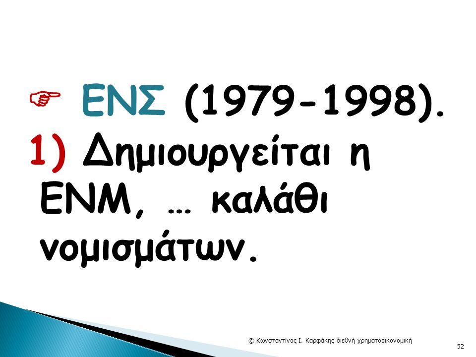  ΕΝΣ (1979-1998). 1) Δημιουργείται η ΕΝΜ, … καλάθι νομισμάτων. © Κωνσταντίνος Ι. Καρφάκης διεθνή χρηματοοικονομική 52