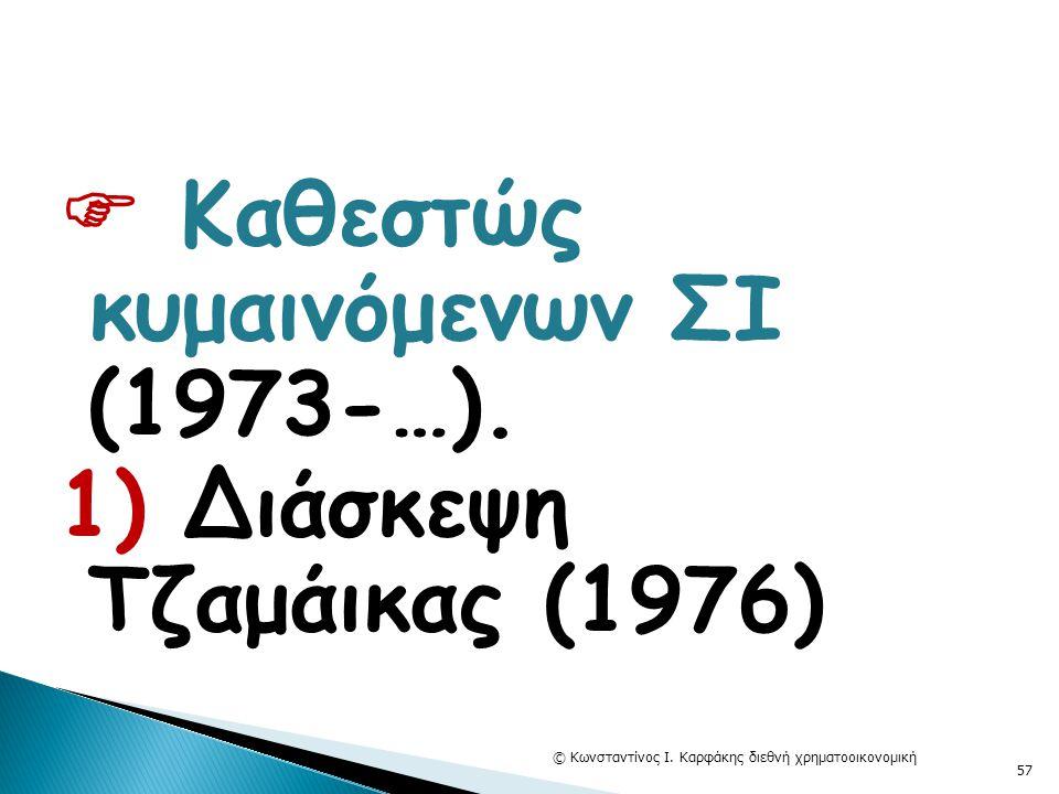  Καθεστώς κυμαινόμενων ΣΙ (1973-…). 1) Διάσκεψη Τζαμάικας (1976) © Κωνσταντίνος Ι. Καρφάκης διεθνή χρηματοοικονομική 57