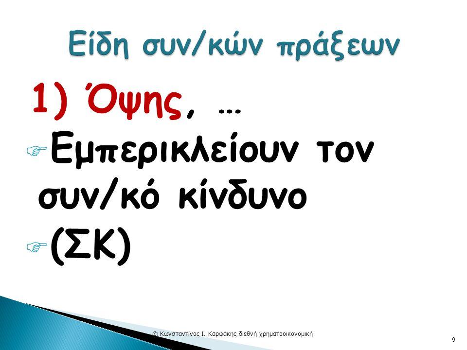  1) Όψης, …  Εμπερικλείουν τον συν/κό κίνδυνο  (ΣΚ) © Κωνσταντίνος Ι. Καρφάκης διεθνή χρηματοοικονομική 9