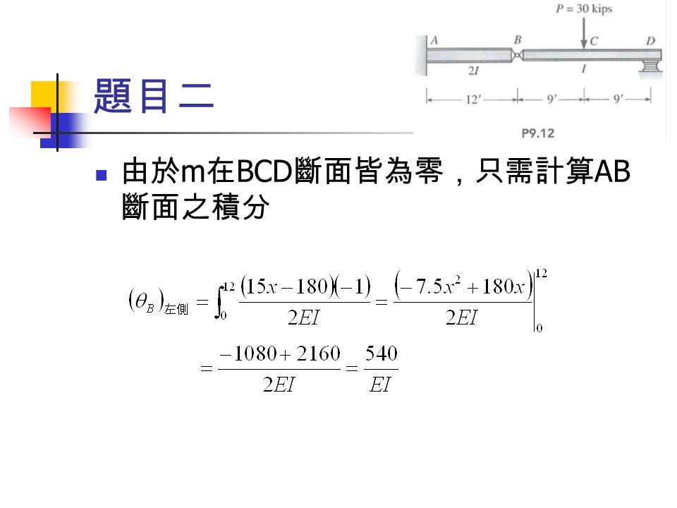 題目二 由於 m 在 BCD 斷面皆為零,只需計算 AB 斷面之積分