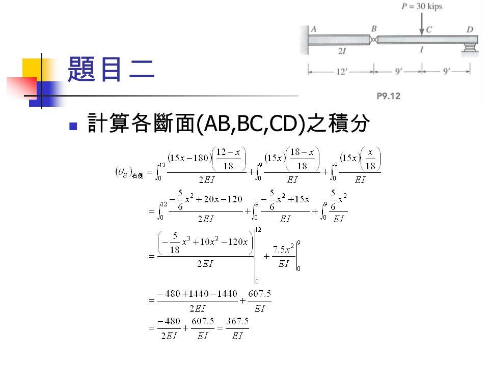 題目二 計算各斷面 (AB,BC,CD) 之積分