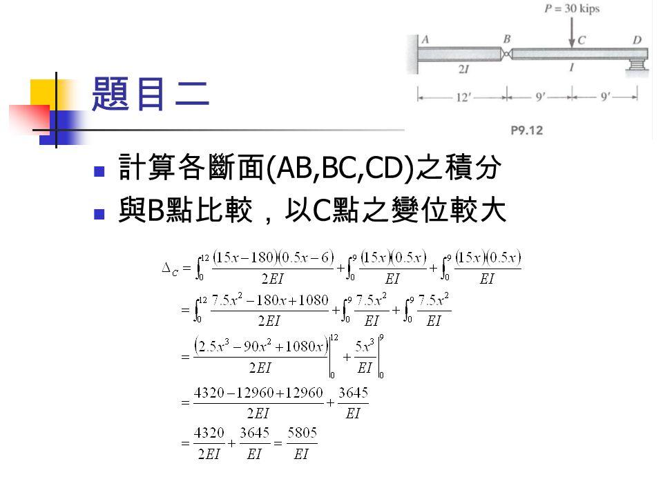 題目二 計算各斷面 (AB,BC,CD) 之積分 與 B 點比較,以 C 點之變位較大