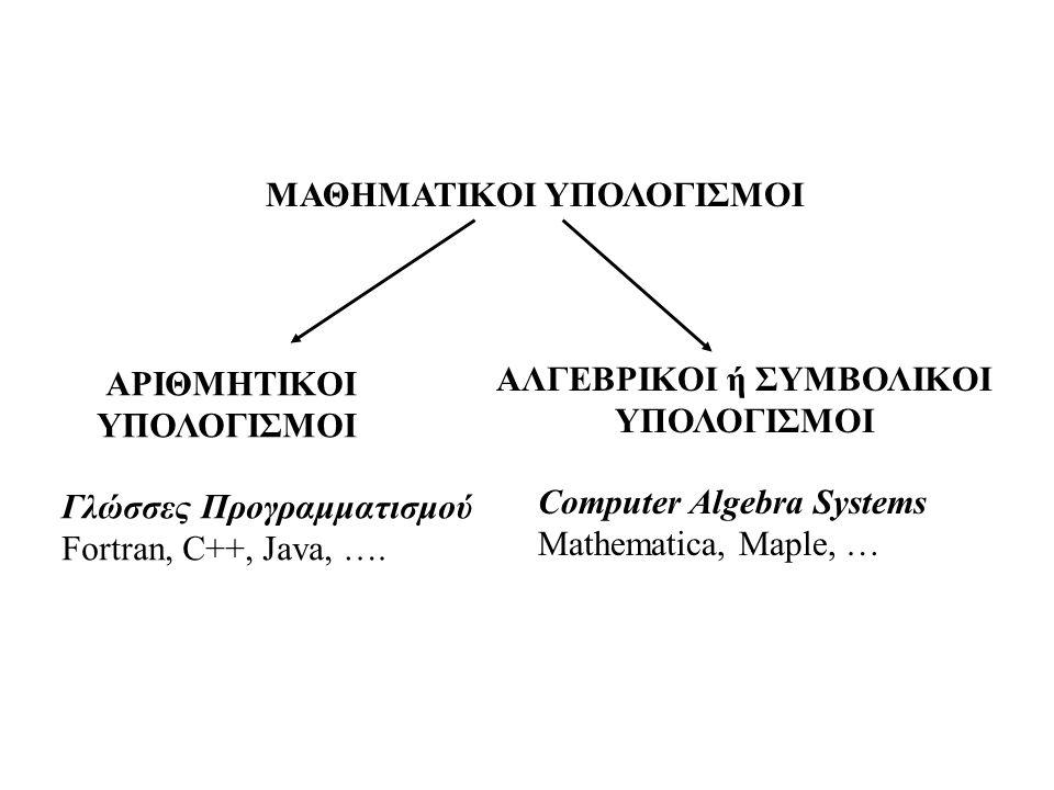 ΜΑΘΗΜΑΤΙΚΟΙ ΥΠΟΛΟΓΙΣΜΟΙ ΑΡΙΘΜΗΤΙΚΟΙ ΥΠΟΛΟΓΙΣΜΟΙ ΑΛΓΕΒΡΙΚΟΙ ή ΣΥΜΒΟΛΙΚΟΙ ΥΠΟΛΟΓΙΣΜΟΙ Γλώσσες Προγραμματισμού Fortran, C++, Java, ….