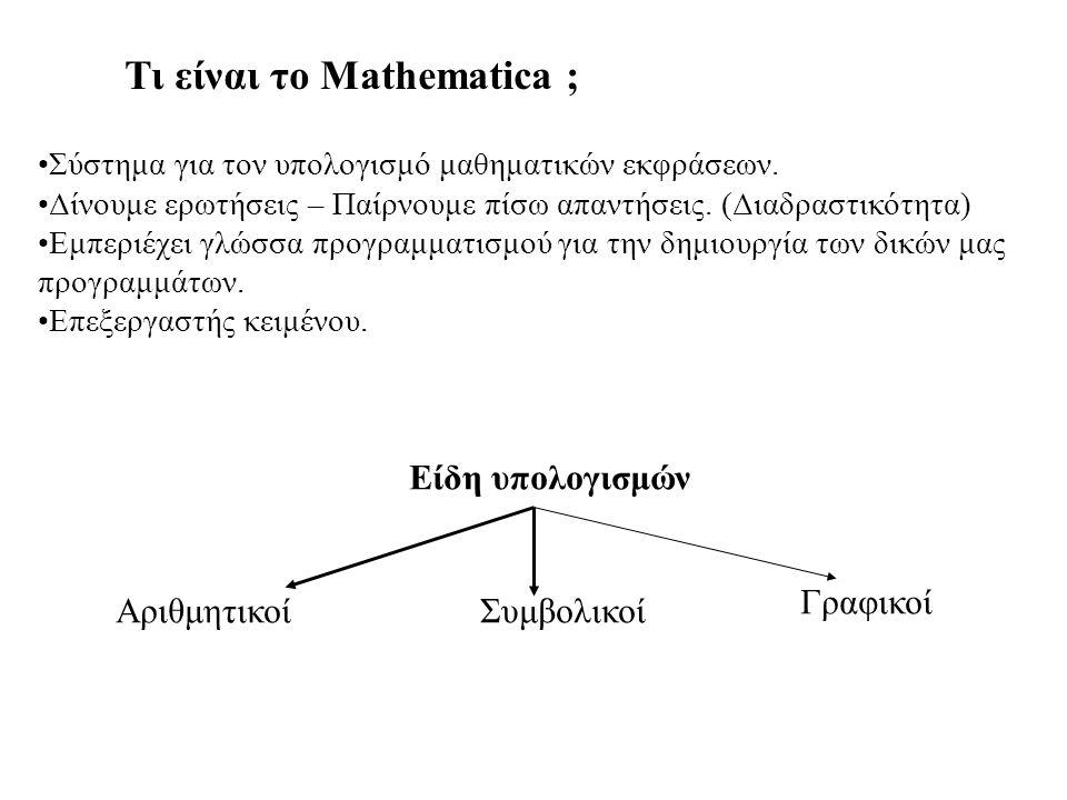 Τι είναι το Mathematica ; Σύστημα για τον υπολογισμό μαθηματικών εκφράσεων.