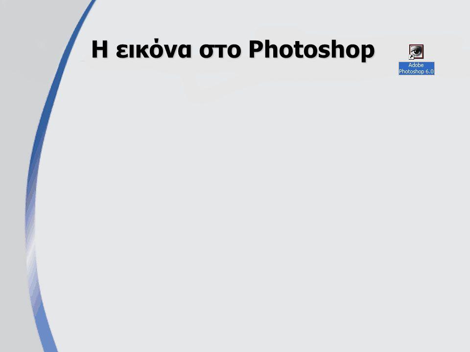 Ψηφιοποίηση εικόνας μέσω σαρωτή