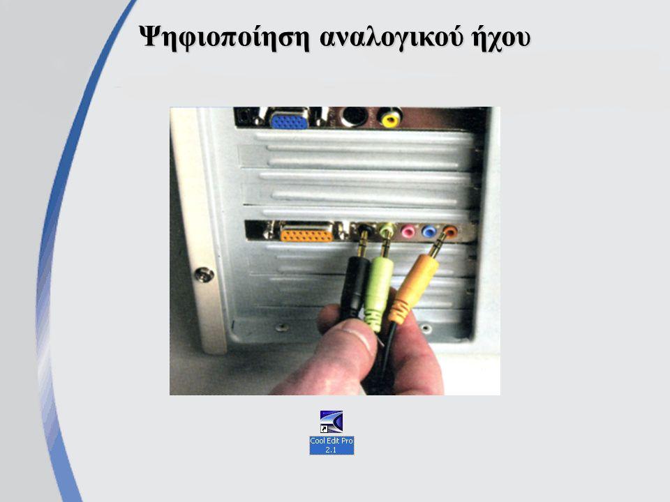Επεξεργασία ήχου Κυματομορφής Εισαγωγή ήχουΕισαγωγή ήχου Αντιγραφή, αποκοπή, επικόλληση ηχητικού τμήματοςΑντιγραφή, αποκοπή, επικόλληση ηχητικού τμήματος Ρύθμιση έντασης και συχνότητας,Ρύθμιση έντασης και συχνότητας, Αλλαγή επιπέδων κβάντωσης (μέγεθος δείγματος)Αλλαγή επιπέδων κβάντωσης (μέγεθος δείγματος) Αλλαγή χρονικής διάρκειαςΑλλαγή χρονικής διάρκειας Μείξη ήχωνΜείξη ήχων Απαλοιφή θορύβουΑπαλοιφή θορύβου Εισαγωγή διαφόρων εφέΕισαγωγή διαφόρων εφέ ΣυμπίεσηΣυμπίεση Προγράμματα επεξεργασίας Sound Forge της SonicSound Forge της Sonic SoundEdit της MacromediaSoundEdit της Macromedia Adobe Audition (Cool Edit)Adobe Audition (Cool Edit) WaveStudio της Creative κ.α.WaveStudio της Creative κ.α.