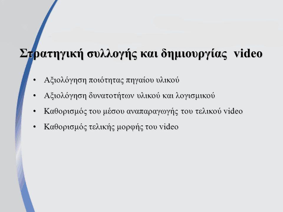 Το ψηφιακό βίντεο υψηλής ευκρίνειας (HDV) - Αναλύσεις 720p (1280x720pixel, progressive) και 1080i (1920xl080pixel, interlaced) - Λόγος πλευρών 16:9 - Συμπίεση α) MPEG-2 με 25 Mbps β) MPEG-4/Η.264 με έως 24 Mbps (AVCHD) Χαρακτηριστικά Πλεονεκτήματα - Μεγαλύτερη ανάλυση (720 ή 1080 γραμμές) άρα περισσότερη ευκρίνεια - Άριστη απόδοση χρωματικής πληροφορίας