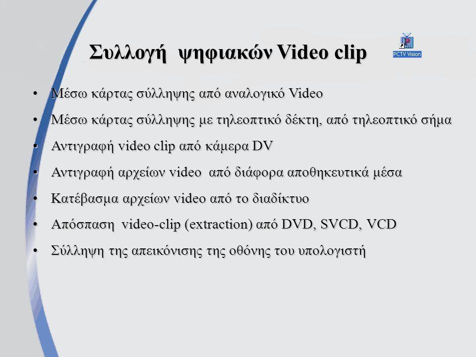 Στρατηγική συλλογής και δημιουργίας video Αξιολόγηση ποιότητας πηγαίου υλικούΑξιολόγηση ποιότητας πηγαίου υλικού Αξιολόγηση δυνατοτήτων υλικού και λογισμικούΑξιολόγηση δυνατοτήτων υλικού και λογισμικού Καθορισμός του μέσου αναπαραγωγής του τελικού videoΚαθορισμός του μέσου αναπαραγωγής του τελικού video Καθορισμός τελικής μορφής του videoΚαθορισμός τελικής μορφής του video