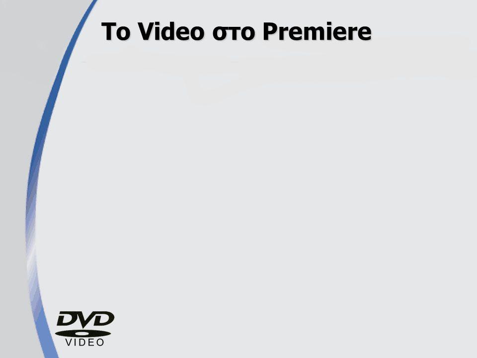 Επεξεργασία Video Σύλληψη ή εισαγωγή videoΣύλληψη ή εισαγωγή video Αντιγραφή, αποκοπή, επικόλληση video clipΑντιγραφή, αποκοπή, επικόλληση video clip Εισαγωγή εφέ αλλαγής πλάνουΕισαγωγή εφέ αλλαγής πλάνου Μοντάζ καναλιών videoΜοντάζ καναλιών video Εφαρμογή ειδικών φίλτρων σε video clipΕφαρμογή ειδικών φίλτρων σε video clip Εισαγωγή αρχείων ήχουΕισαγωγή αρχείων ήχου Εισαγωγή αρχείων εικόνας και γραφικώνΕισαγωγή αρχείων εικόνας και γραφικών Εισαγωγή κειμένου και τίτλωνΕισαγωγή κειμένου και τίτλων Animation σε video clip, τίτλους και γραφικάAnimation σε video clip, τίτλους και γραφικά Ρύθμιση έντασης clip ήχουΡύθμιση έντασης clip ήχου Αλλαγή χρονικής διάρκειας video clipΑλλαγή χρονικής διάρκειας video clip Μείξη καναλιών ήχωνΜείξη καναλιών ήχων Εξαγωγή και συμπίεση video, εικόνας, ήχουΕξαγωγή και συμπίεση video, εικόνας, ήχου Προγράμματα επεξεργασίας Premiere της AdobePremiere της Adobe Final Cut της AppleFinal Cut της Apple Media Composer της Avid κ.α..Media Composer της Avid κ.α..
