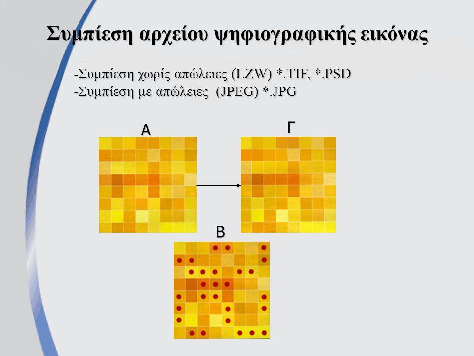 Μέγεθος του αρχείου ψηφιογραφικής εικόνας = (αριθμός pixels) x (βάθος χρώματος) = [(pixels κατά πλάτος) x (pixels κατά ύψος)] x (βάθος χρώματος) = [(ανάλυση x πλάτος) x (ανάλυση x ύψος)] x (βάθος χρώματος) [(100ppi x 10 ) x (100ppi x 10 )] x 24bit = (1.000 x 1.000)p x 24bit = = 1.000.000p x 24bit = 24.000.000 bits = 3.000.000 bytes = 2,86 MB (2560 x 1920)pixels x 24bit = 4.915.200p x 24bit = 117.964.800 bits = = 14.745.600 bytes = 14.400 KB = 14,06 MB