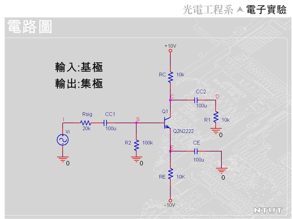 A 、直流分析  在沒有輸入交流訊號時,測量點 S 、 E 、 C 的直流電 壓值  並計算偏壓電流,及 β 、 α 、 r π 、 g m  假設 V A 非常大,故可以忽略 r 0 實驗步驟